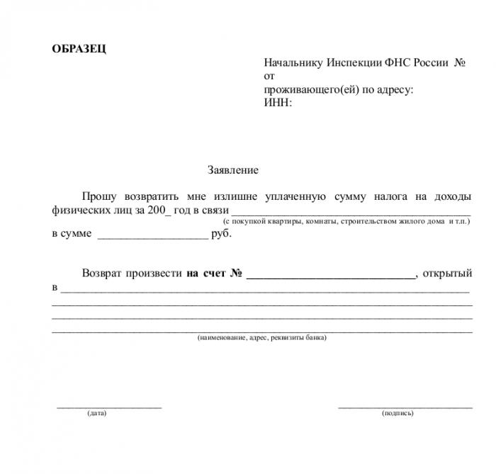 Скачать образец заявления на ИНН через Интернет в формате doc