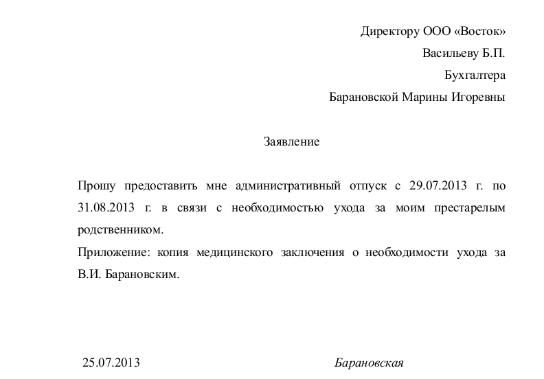 Образец заявления на административный отпуск за свой счет на 1