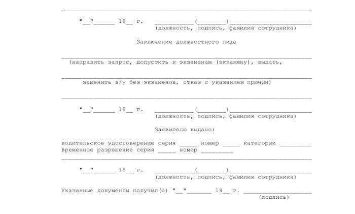 Скачать образец заявления на водительское удостоверение в формате doc_002