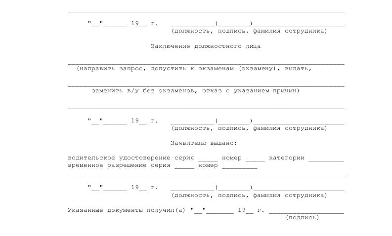 Скачать заявление на закрытие ип форма р26001 новая 2016 скачать - 7d62