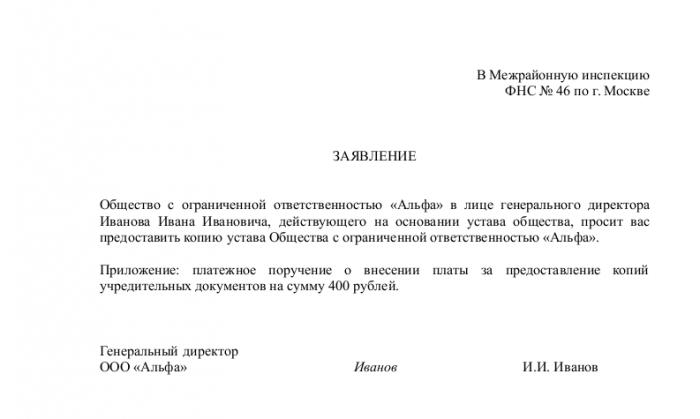 Скачать заявление на осаго - 2