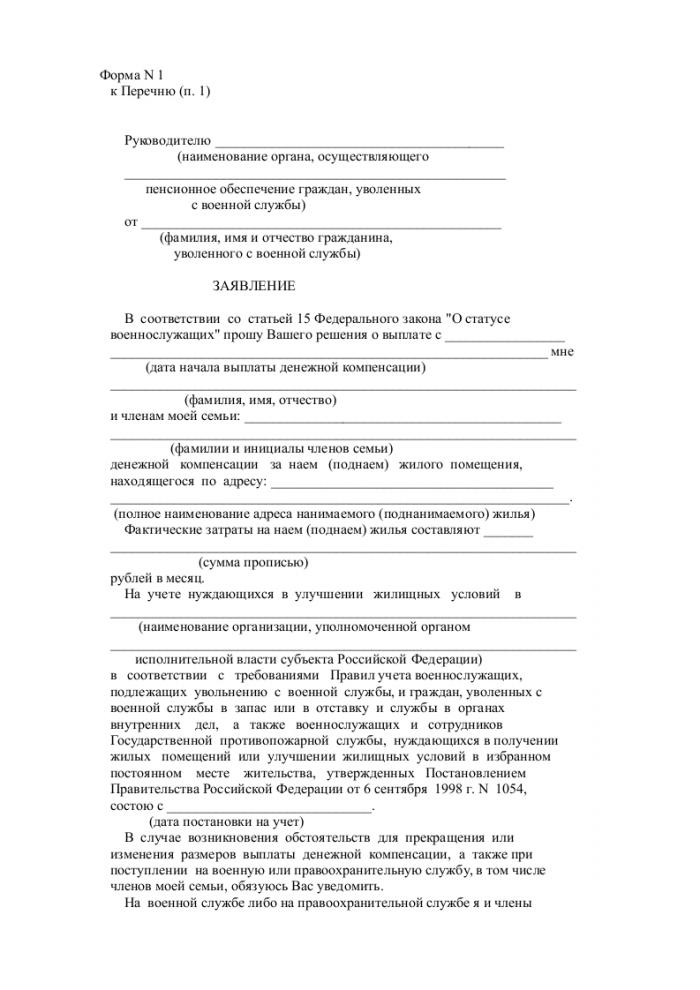 Скачать образец заявления на выплату компенсации гражданину, уволенному с военной службы в формате doc_001