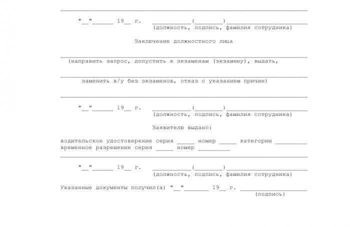 Скачать образец заявления на замену прав в формате doc_002