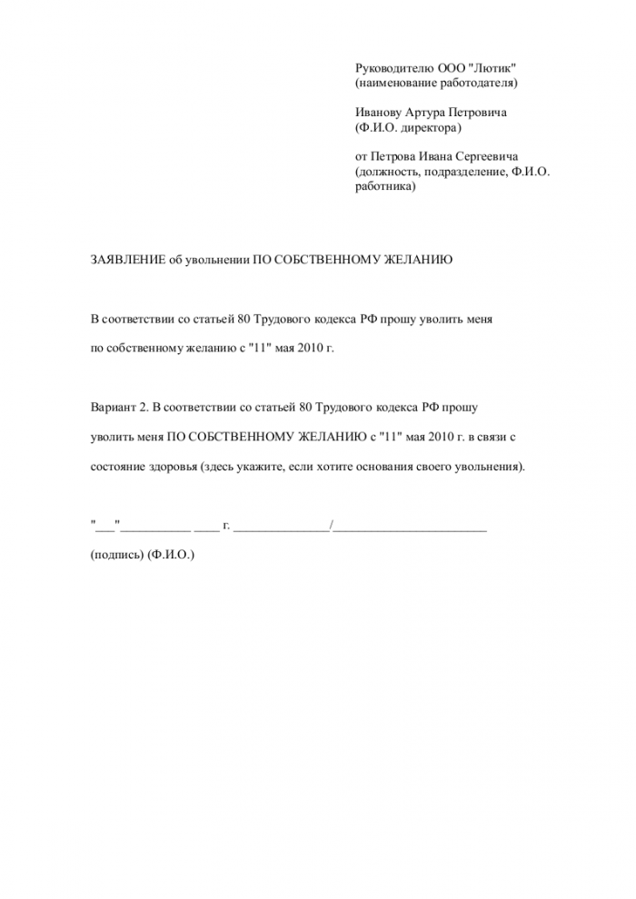 Скачать образец заявления на имя директора об увольнении в формате doc