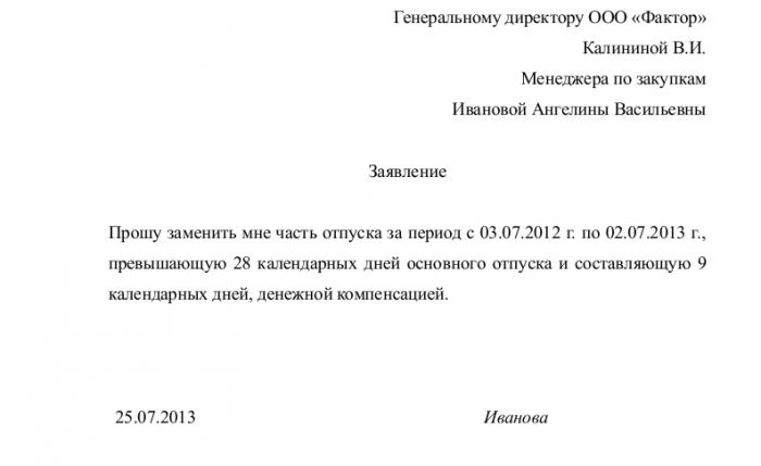 Скачать образец заявления на компенсацию отпуска в формате doc_001