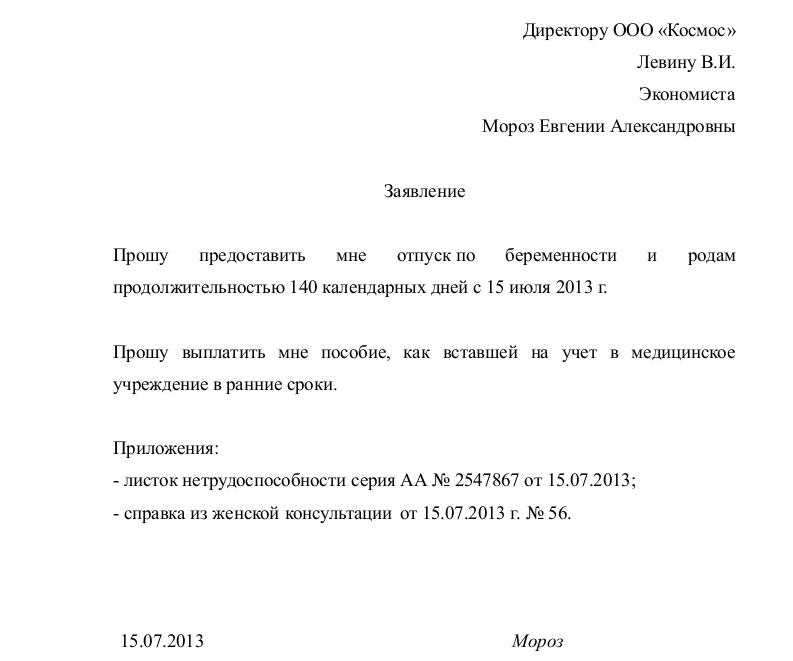 Образец Заявления На Учебный Отпуск Казахстан
