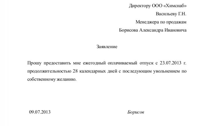 Скачать образец заявления на отпуск с последующим увольнением в формате doc_001
