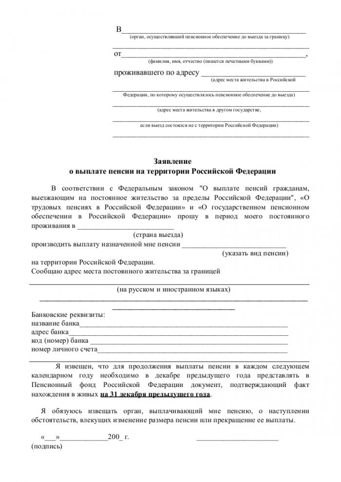 Скачать образец заявления на оформление пенсии в формате .doc
