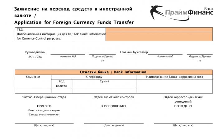 Скачать образец заявления на перевод валюты в формате .doc_002
