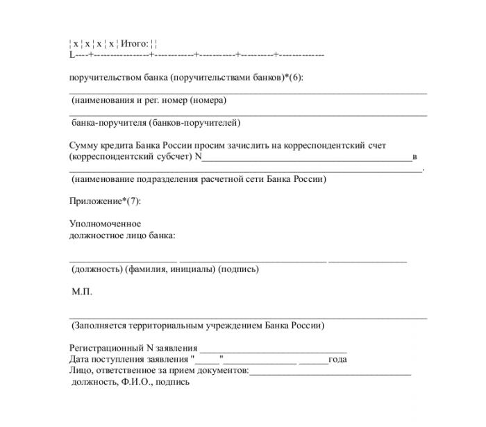 Скачать образец заявления на получение кредита в формате .doc_002
