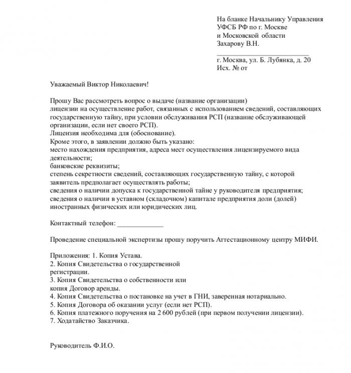 Скачать образец заявления на получение лицензии в формате .doc