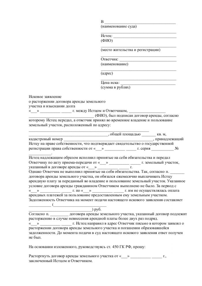 Скачать образец заявления на рассторжение договора аренды в формате _001