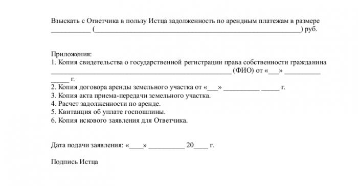 Скачать образец заявления на рассторжение договора аренды в формате _002