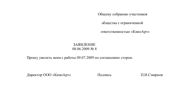 Заявление на регистрацию внж - 9