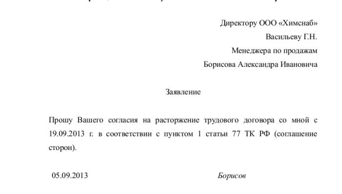 Скачать образец заявления на увольнение по соглашению сторон в формате doc_001