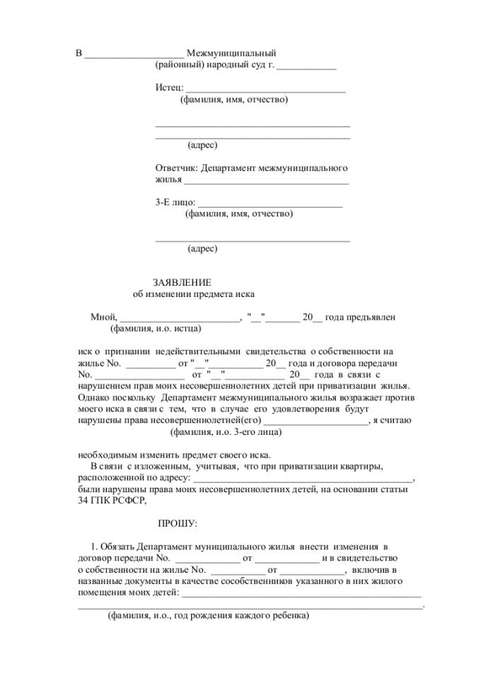 Скачать образец заявления об изменении предмета иска в формате doc_001