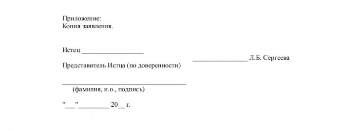 Скачать образец заявления об изменении предмета иска в формате doc_002