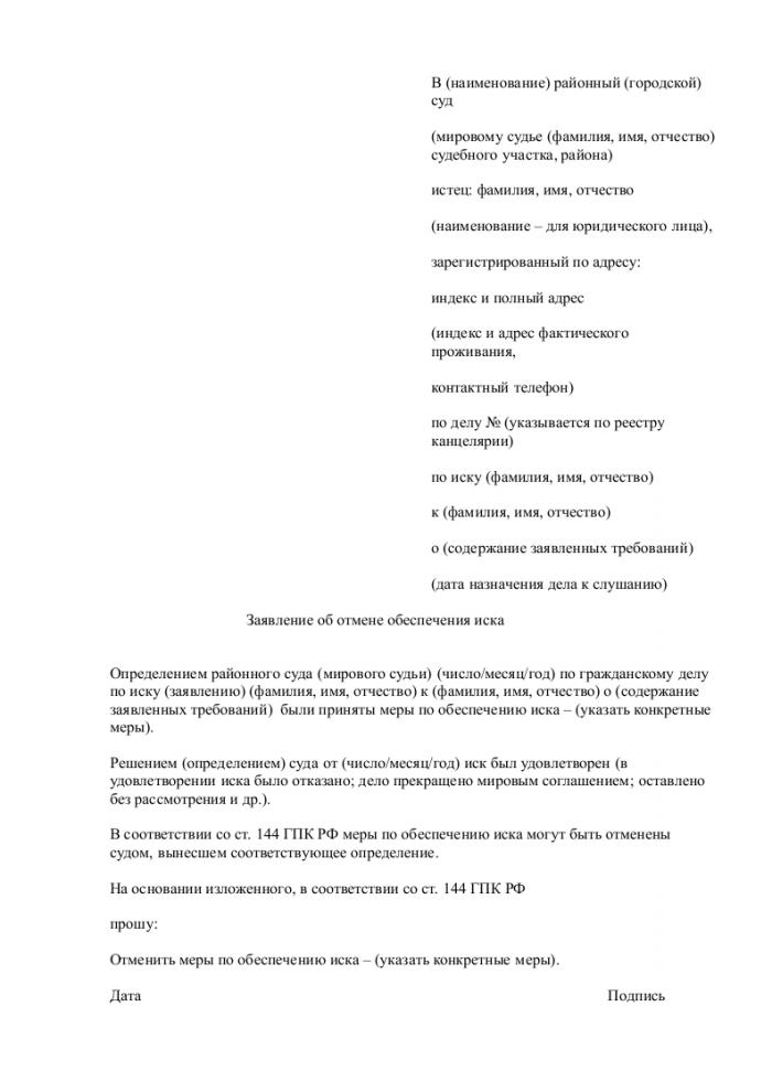 Скачать образец заявления об отмене обеспечения иска в формате doc_001