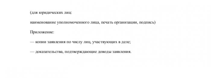 Скачать образец заявления об отмене обеспечения иска в формате doc_002