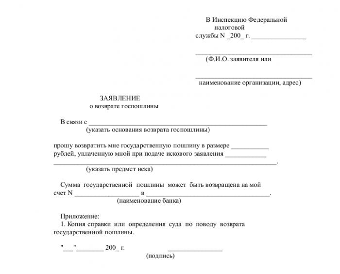 Скачать образец заявления о возврате государственной пошлины в формате .doc