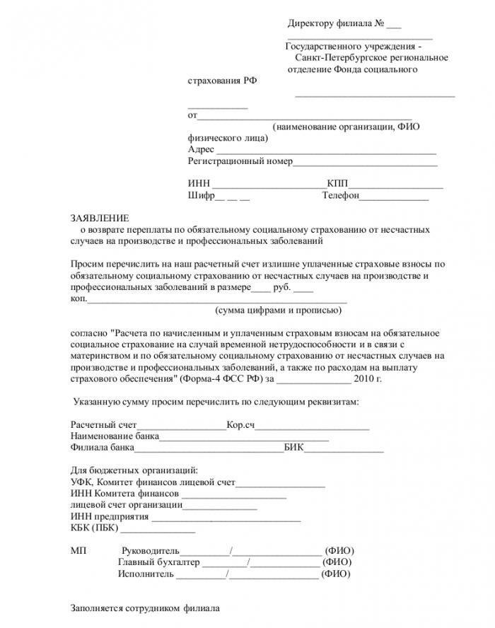 Скачать образец заявления о возврате средств в формате .doc_001
