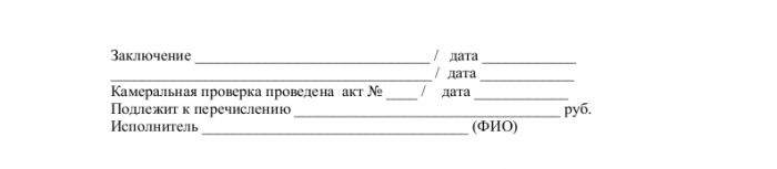 Скачать образец заявления о возврате средств в формате .doc_002