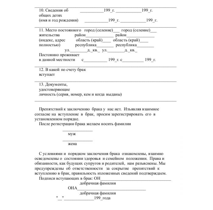 Скачать образец заявления о вступлении в брак в формате .doc_002