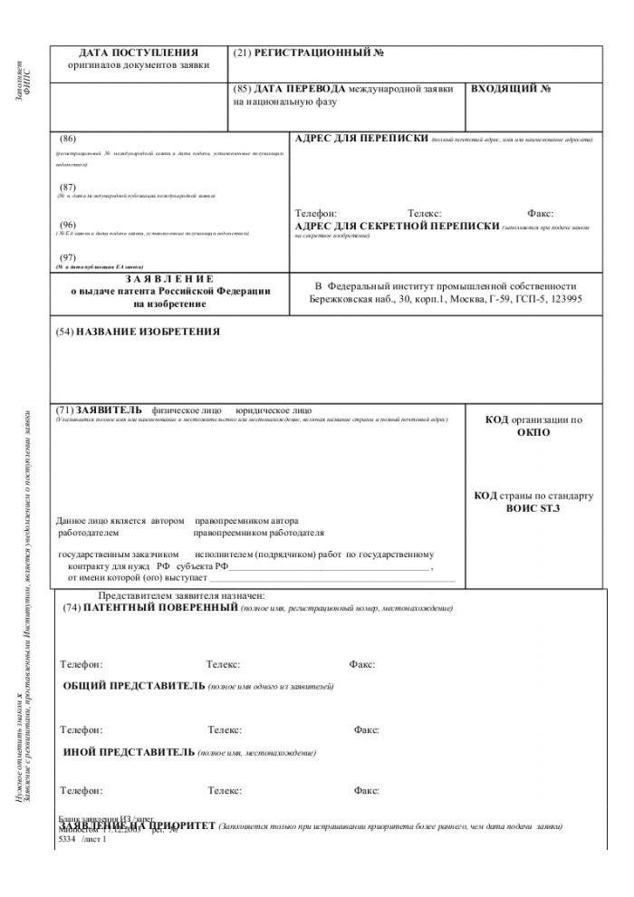 Скачать образец заявления о выдаче патента в формате .doc_001