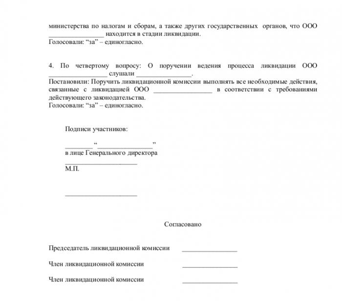 Скачать образец заявления о ликвидации ООО в формате .doc_002