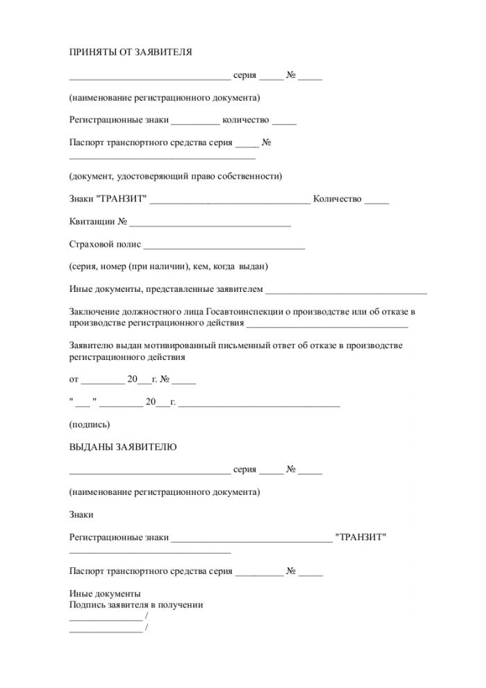 Скачать образец заявления о регистрации автотранспортного средства в формате .doc_004