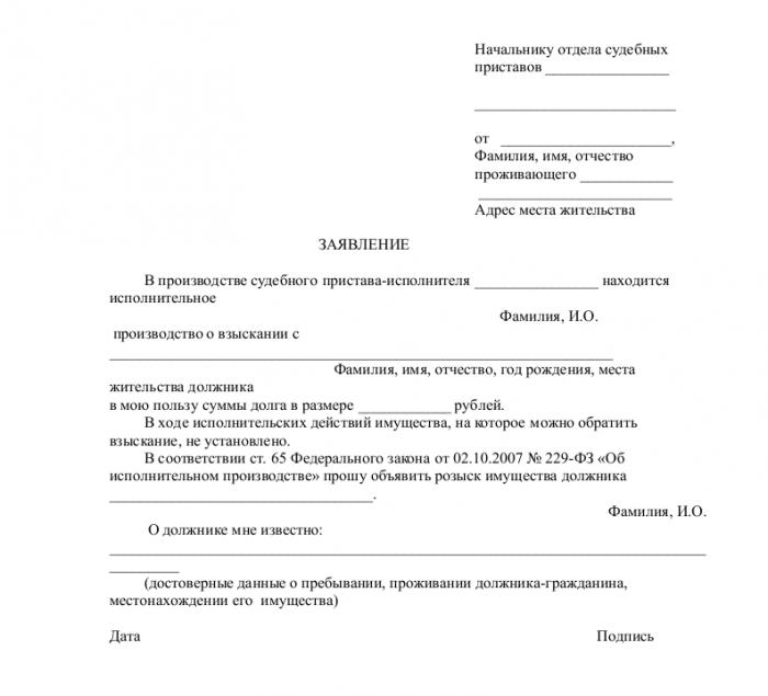 Скачать образец заявления о розыске имущества должника в формате .doc