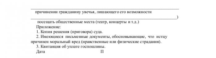 Скачать образец искового заявления моральный вред в формате .doc _002