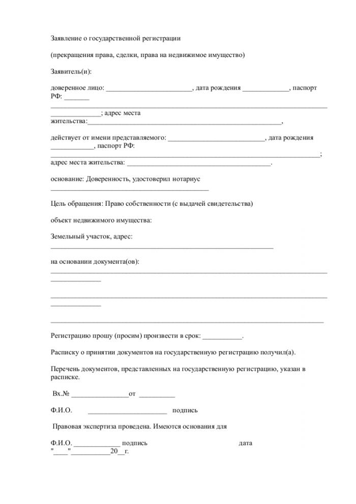 Скачть заявления на регистрацию недвижимости в формате doc