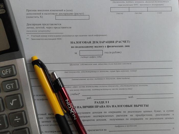 Справка налогового органа по месту постановки на учет организации о задолженности по налогам и сборам