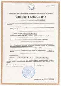 Справка налогового органа по месту регистрации организации