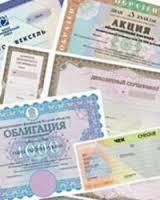 Справка об оплате ценных бумаг, размещенных путем подписки