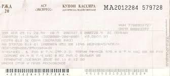 Справка о выданных проездных документах
