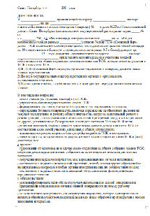 Форма (образец) бюллетеня для заочного голосования