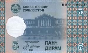Таждикский сомони дирам5а