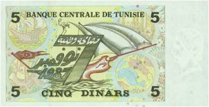 Тунисский динар5р