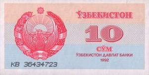 Узбекский сум10а