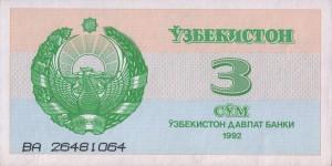 Узбекский сум3а