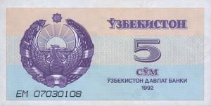 Узбекский сум5а