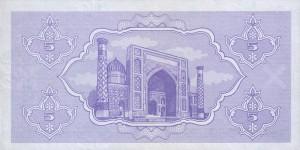 Узбекский сум5р
