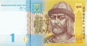 Украинская гривна1а