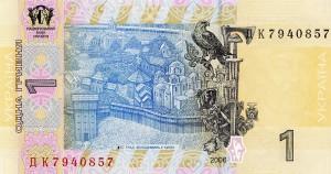 Украинская гривна1р