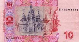 Украинская гривна10р