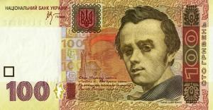 Украинская гривна100а
