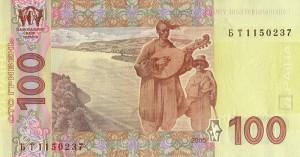 Украинская гривна100р