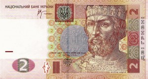 Украинская гривна2а